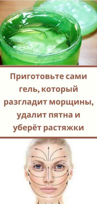 Приготовьте сами гель, который разгладит морщины, удалит пятна и уберёт растяжки