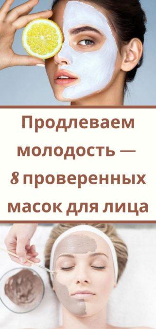 Продлеваем молодость — 8 проверенных масок для лица