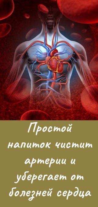 Простой напиток чистит артерии и уберегает от болезней сердца