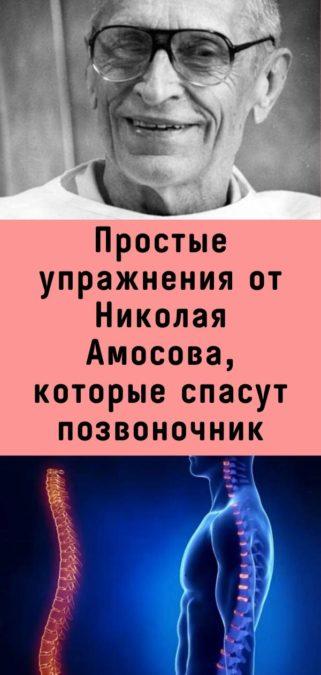 Простые упражнения от Николая Амосова, которые спасут позвоночник