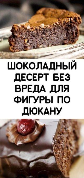 Шоколадный десерт без вреда для фигуры по Дюкану