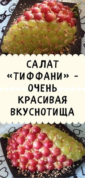 Салат «Тиффани» - очень красивая вкуснотища