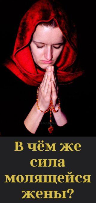 В чём же сила молящейся жены?