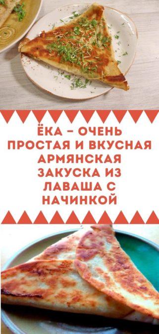 ЁКА — очень простая и вкусная Армянская закуска из лаваша с начинкой