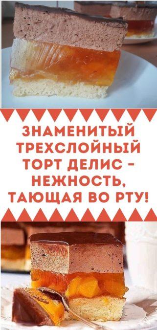 Знаменитый трехслойный торт Делис – нежность, тающая во рту!