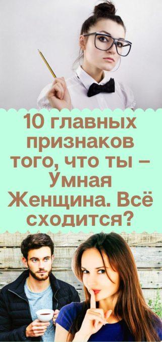 10 главных признаков того, что ты – Умная Женщина. Всё сходится?
