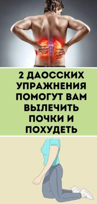 2 даосских упражнения помогут вам вылечить почки и похудеть