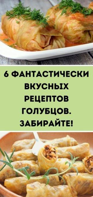 6 фантастически вкусных рецептов голубцов. Забирайте!