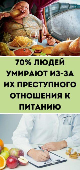 70% людей умирают из-за их преступного отношения к питанию