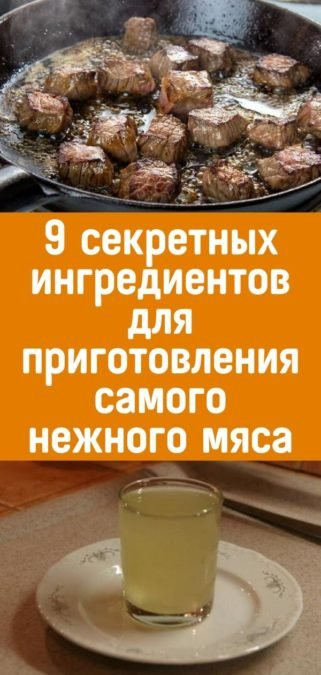 9 секретных ингредиентов для приготовления самого нежного мяса