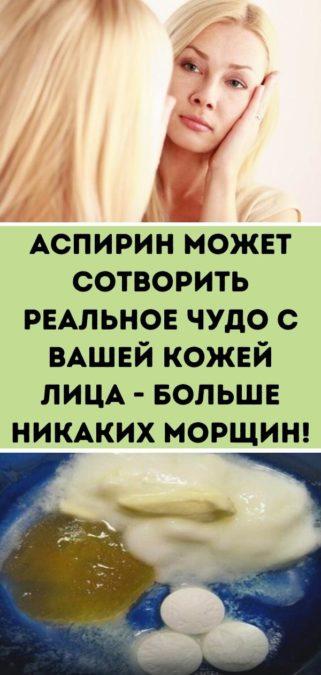 Аспирин может сотворить реальное чудо с вашей кожей лица - больше никаких морщин!