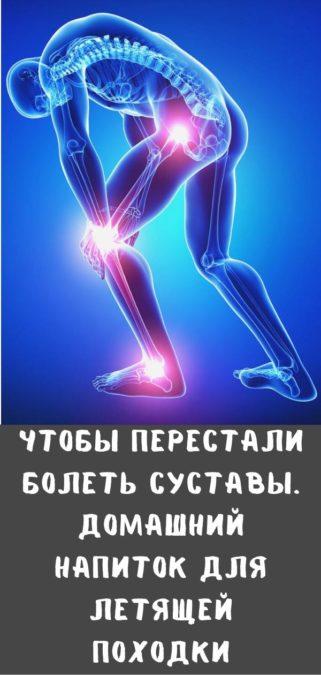 Чтобы перестали болеть суставы. Домашний напиток для летящей походки