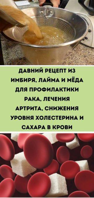 Давний рецепт из имбиря, лайма и мёда для профилактики рака, лечения артрита, снижения уровня холестерина и сахара в крови