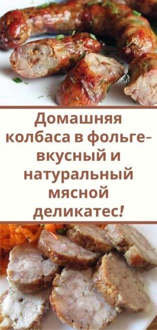Домашняя колбаса в фольге - вкусный и натуральный мясной деликатес!