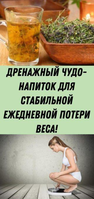 Дренажный чудо-напиток для стабильной ежедневной потери веса!