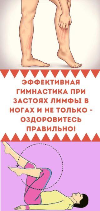 Эффективная гимнастика при застоях лимфы в ногах и не только - оздоровитесь правильно!