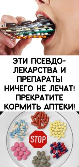 Эти псевдо-лекарства и препараты ничего не лечат! Прекратите кормить аптеки!