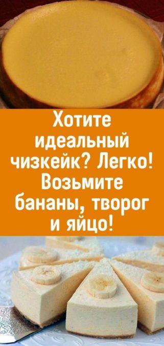 Хотите идеальный чизкейк? Легко! Возьмите бананы, творог и яйцо!
