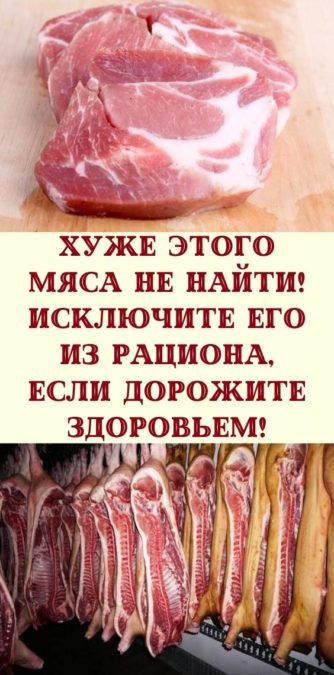 Хуже этого мяса не найти! Исключите его из рациона, если дорожите здоровьем!