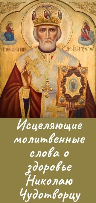Исцеляющие молитвенные слова о здоровье Николаю Чудотворцу
