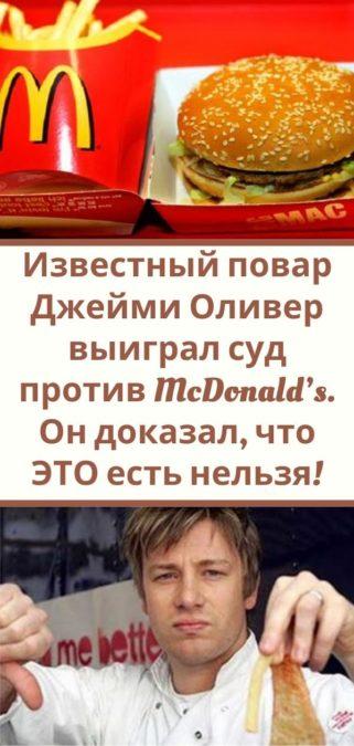 Известный повар Джейми Оливер выиграл суд против McDonald's. Он доказал, что ЭТО есть нельзя!