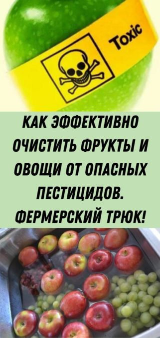 Как эффективно ОЧИСТИТЬ фрукты и овощи от ОПАСНЫХ ПЕСТИЦИДОВ. Фермерский трюк!