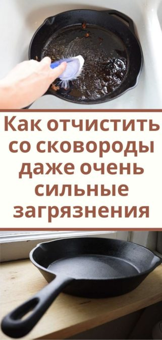 Как отчистить со сковороды даже очень сильные загрязнения