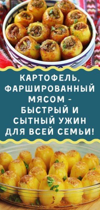 Картофель, фаршированный мясом - быстрый и сытный ужин для всей семьи!