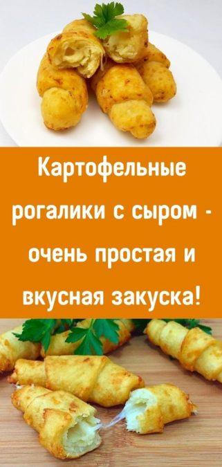 Картофельные рогалики с сыром - очень простая и вкусная закуска!