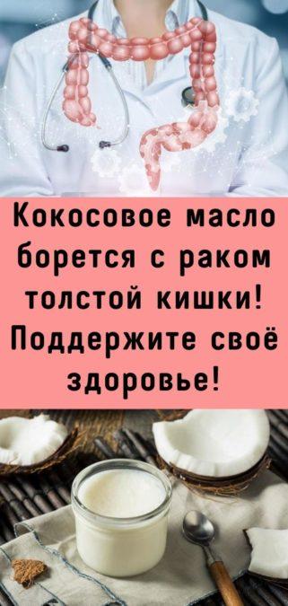 Кокосовое масло борется с раком толстой кишки! Поддержите своё здоровье!
