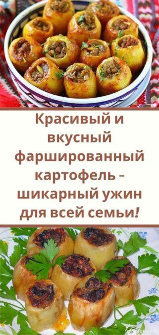 Красивый и вкусный фаршированный картофель - шикарный ужин для всей семьи!