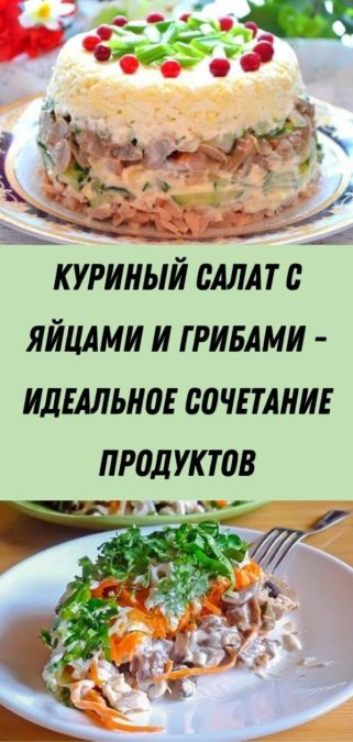 Куриный салат с яйцами и грибами - идеальное сочетание продуктов