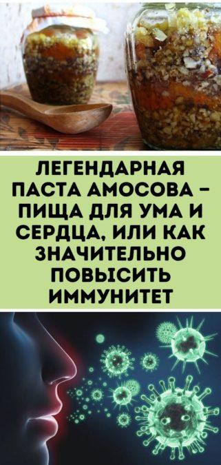 Легендарная Паста Амосова — пища для ума и сердца, или как значительно повысить иммунитет