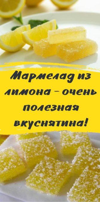 Мармелад из лимона - очень полезная вкуснятина!