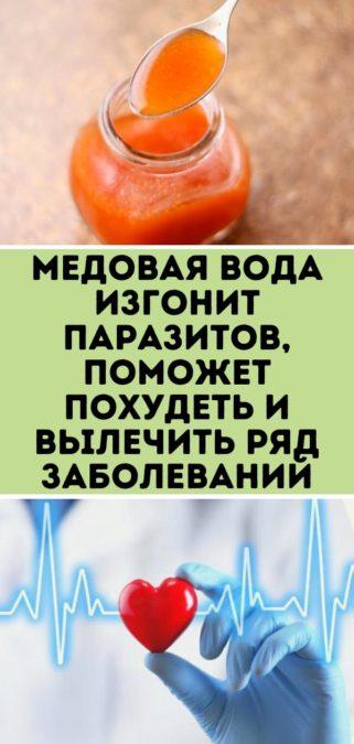 Медовая вода изгонит паразитов, поможет похудеть и вылечить ряд заболеваний