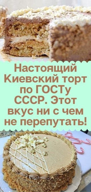Настоящий Киевский торт по ГОСТу СССР. Этот вкус ни с чем не перепутать!