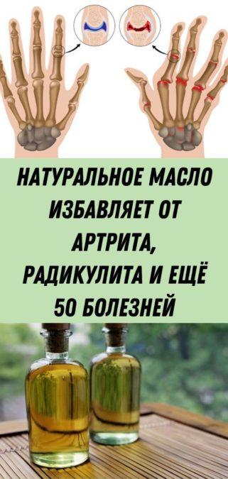 Натуральное масло избавляет от артрита, радикулита и ещё 50 болезней