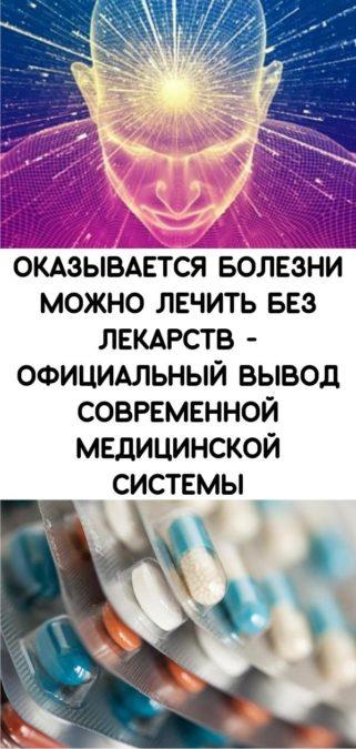 Оказывается болезни можно лечить без лекарств - официальный вывод современной медицинской системы