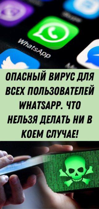 Опасный вирус для всех пользователей WhatsApp. Что нельзя делать ни в коем случае!
