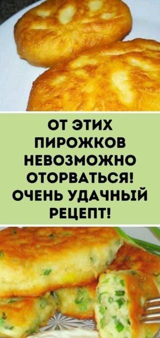 От этих пирожков невозможно оторваться! Очень удачный рецепт!