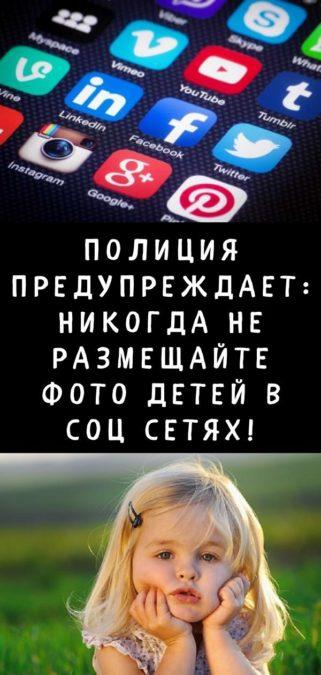 Полиция предупреждает: никогда не размещайте фото детей в соц сетях!
