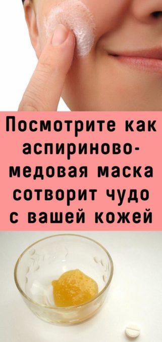 Посмотрите как аспириново-медовая маска сотворит чудо с вашей кожей