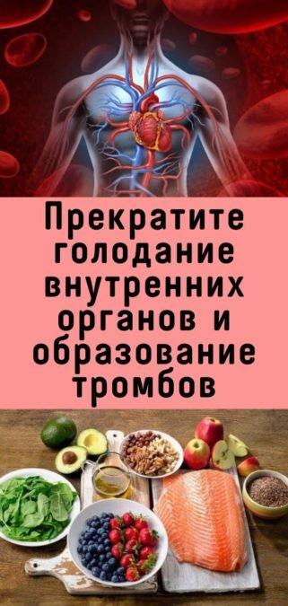 Прекратите голодание внутренних органов и образование тромбов