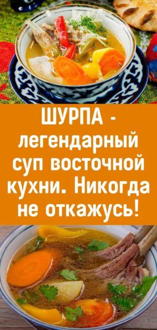 ШУРПА - легендарный суп восточной кухни. Никогда не откажусь!