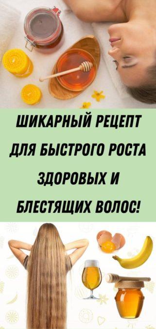 Шикарный рецепт для быстрого роста здоровых и блестящих волос!