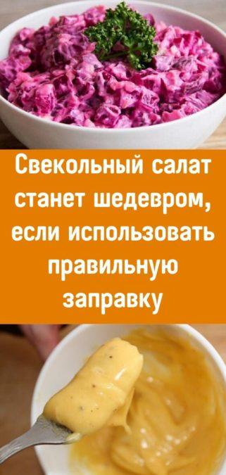 Свекольный салат станет шедевром, если использовать правильную заправку