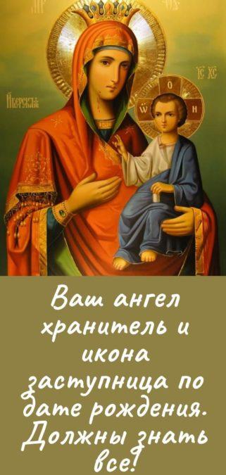 Ваш ангел хранитель и икона заступница по дате рождения. Должны знать все!
