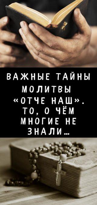 Важные тайны молитвы «Отче наш». То, о чём многие не знали…