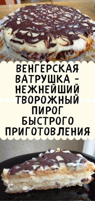 Венгерская ватрушка - нежнейший творожный пирог быстрого приготовления