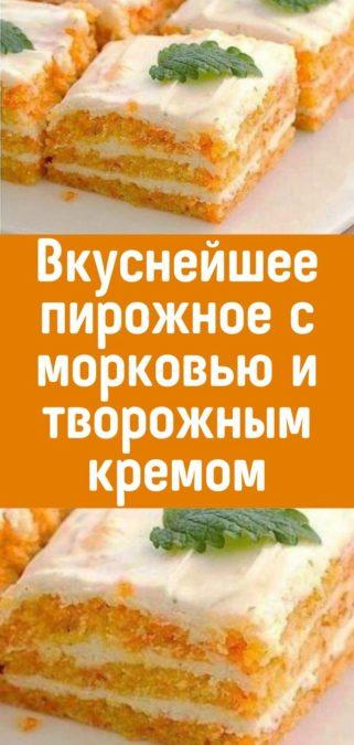 Вкуснейшее пирожное с морковью и творожным кремом